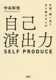 【中古】 生涯、超一流であり続ける人の自己演出力 /中谷彰宏(著者) 【中古】afb