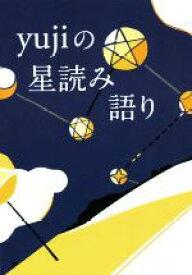 【中古】 yujiの星読み語り /yuji(著者) 【中古】afb
