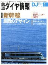 【中古】 鉄道ダイヤ情報(2020年1月号) 月刊誌/交通新聞社 【中古】afb