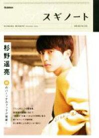 【中古】 スギノート PERSONAL BOOK SUGINOTE /杉野遥亮(著者) 【中古】afb