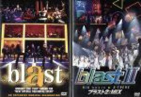 【中古】 ブラスト2:MIX〜ミュージック・イン・エクストリーム /ブラスト 【中古】afb