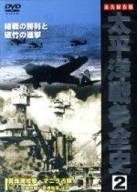 【中古】 太平洋戦争全史 2 /(ドキュメンタリー) 【中古】afb