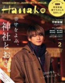 【中古】 Hanako(2 Feb. 2020 No.1180) 月刊誌/マガジンハウス 【中古】afb