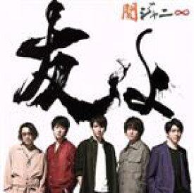 【中古】 友よ(セブンイレブン盤)(CD+DVD) /関ジャニ∞ 【中古】afb