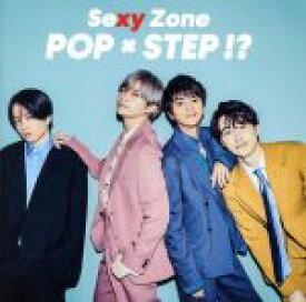 【中古】 POP×STEP!?(通常盤) /Sexy Zone 【中古】afb