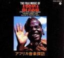 【中古】 アフリカ音楽探訪〜ジャズのふるさとをゆく /(趣味/教養) 【中古】afb