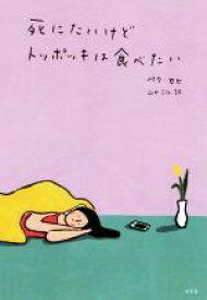 【中古】 死にたいけどトッポッキは食べたい/ペク・セヒ(著者),山口ミル(訳者) 【中古】afb