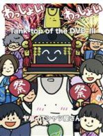 【中古】 Tank−top of the DVD III/ヤバイTシャツ屋さん 【中古】afb