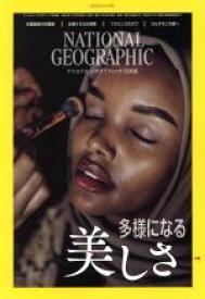 【中古】 NATIONAL GEOGRAPHIC 日本版(2020年2月号) 月刊誌/日経BPマーケティング 【中古】afb