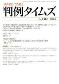 【中古】 判例タイムズ(No.1467 2020.2) 月刊誌/判例タイムズ社(その他) 【中古】afb