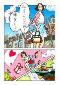 【中古】 私をくいとめて 朝日文庫/綿矢りさ(著者) 【中古】afb