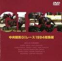 【中古】 中央競馬GIレース1994 総集編 /(競馬) 【中古】afb