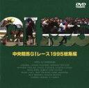 【中古】 中央競馬GIレース1995 総集編 /(競馬) 【中古】afb