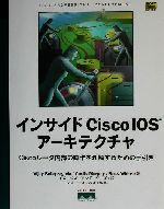 【中古】 インサイドCisco IOSアーキテクチャ Ciscoルータ内部の動作を理解するための手引き /バイジェイボーラプラガーダ(著者),カーティスマーフィー(著者) 【中古】afb