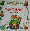 【中古】 うたえほん(3) /土田義晴(その他) 【中古】afb