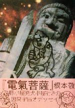【中古】 電気菩薩(上) 豚小屋発犬小屋行きの因果宇宙オデッセイ /根本敬(著者) 【中古】afb