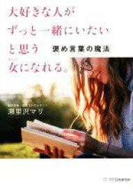 【中古】 大好きな人がずっと一緒にいたいと思う女になれる。褒め言葉の魔法 /瀬里沢マリ(著者) 【中古】afb