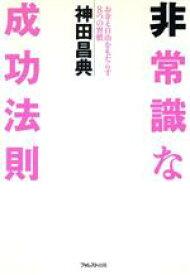 【中古】 非常識な成功法則 お金と自由をもたらす8つの習慣 /神田昌典(著者) 【中古】afb