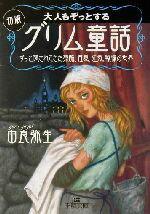 【中古】 大人もぞっとする初版『グリム童話』 ずっと隠されてきた残酷、性愛、狂気、戦慄の世界 王様文庫/由良弥生(著者) 【中古】afb