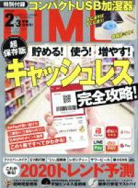 【中古】 DIME(2・3 FEBRUARY.MARCH. 2020) 月刊誌/小学館 【中古】afb