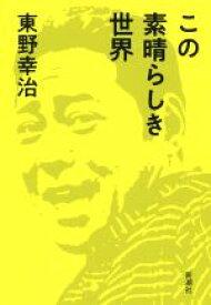 【中古】 この素晴らしき世界 /東野幸治(著者) 【中古】afb