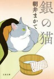 【中古】 銀の猫 文春文庫/朝井まかて(著者) 【中古】afb