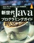 【中古】 新世代Javaプログラミングガイド Java SE 10/11/12/13と言語拡張プロジェクト /マラ・グプタ(著者),柴田芳樹(訳者) 【中古】afb