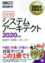 【中古】 システムアーキテクト(2020年版) EXAMPRESS 情報処理教科書/松田幹子(著者),松原敬二(著者),満川一彦(著者…