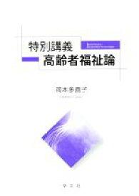 【中古】 特別講義高齢者福祉論 /岡本多喜子(著者) 【中古】afb