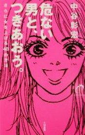 【中古】 危ない男と、つきあおう。 さらに女を上げる48の方法 /中谷彰宏(著者) 【中古】afb