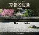 【中古】 京都名庭園 Suiko books116/水野克比古(その他) 【中古】afb