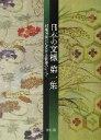 【中古】 日本の文様(第1集) 刺繍図案に見る古典装飾のすべて /紅会(編者) 【中古】afb