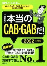 【中古】 これが本当のCAB・GABだ!(2022年度版) Web−CAB・GABCompact・IMAGES対応 本当の就職テストシリーズ/SPIノートの会(著者) 【中古】afb