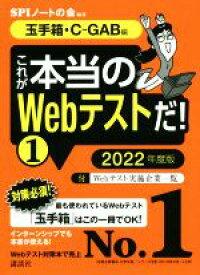 【中古】 これが本当のWebテストだ! 2022年度版(1) 玉手箱・C−GAB編 本当の就職テストシリーズ/SPIノートの会(著者) 【中古】afb