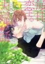 【中古】 毎日恋する夫婦の話 Sgirl C/にかわ柚生(著者) 【中古】afb