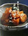 【中古】 続・小山裕久の日本料理で晩ごはん(続) /小山裕久(著者) 【中古】afb