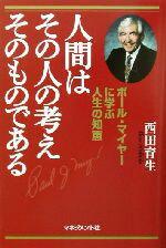 【中古】 人間はその人の考えそのものである ポール・マイヤーに学ぶ人生の知恵 /西田育生(著者) 【中古】afb