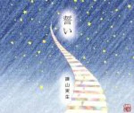 【中古】 誓い            (CCCD) <CCCD> /諫山実生 【中古】afb