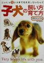 【中古】 子犬の飼い方・育て方 だいじな12か月までを失敗しないために /西東社出版部(編者) 【中古】afb