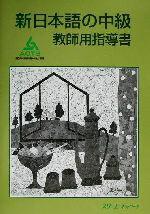 【中古】 新日本語の中級 教師用指導書 /海外技術者研修協会(著者) 【中古】afb