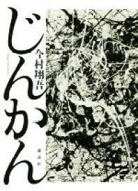 【中古】 じんかん /今村翔吾(著者) 【中古】afb