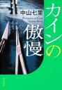 【中古】 カインの傲慢 /中山七里(著者) 【中古】afb