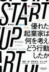 【中古】 START UP 優れた起業家は何を考え、どう行動したか /堀新一郎(著者),琴坂将広(著者),井上大智(著者) 【中古】afb