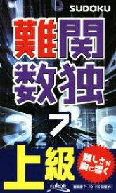 【中古】 難関数独(7) 上級 /ニコリ 【中古】afb
