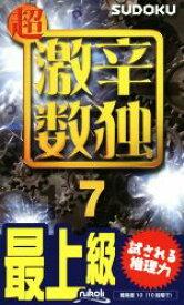 【中古】 超激辛数独(7) 最上級 /ニコリ 【中古】afb