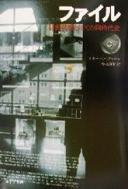 【中古】 ファイル 秘密警察とぼくの同時代史 /T・ガートンアッシュ(著者),今枝麻子(訳者) 【中古】afb