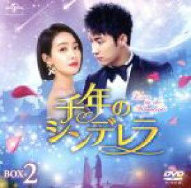 【中古】 千年のシンデレラ〜Love in the Moonlight〜 BOX2<コンプリート・シンプルDVD−BOX5,000円シリーズ> /ホアン・ジンユ 【中古】afb