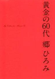 【中古】 黄金の60代 /郷ひろみ(著者) 【中古】afb