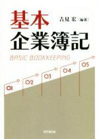 【中古】 基本企業簿記 /吉見宏(編著) 【中古】afb
