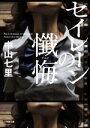【中古】 セイレーンの懺悔 小学館文庫/中山七里(著者) 【中古】afb